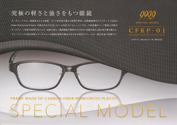 999,9(フォーナインズ) 入荷情報 CFRP-01