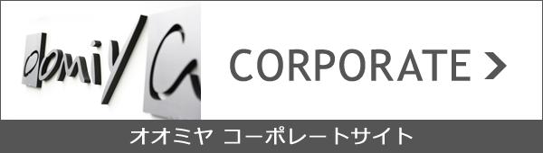 株式会社オオミヤ コーポレートサイトはこちら