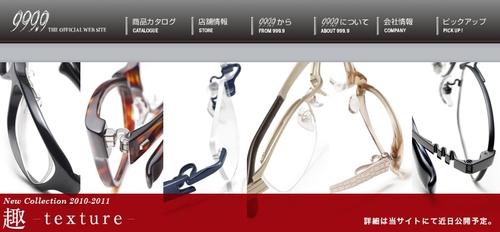 999.9(フォーナインズ) 2010-2011新作