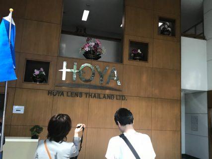 HOYA(ホヤ)のタイ工場視察へ行っていきました