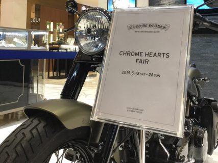 CHROMEHEARTSアイウェア:過去の名作フレームご用意しています。