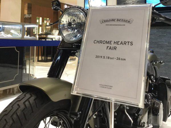 CHROMEHEARTSアイウェア:過去の名作フレームご用意しています。-chrome hearts