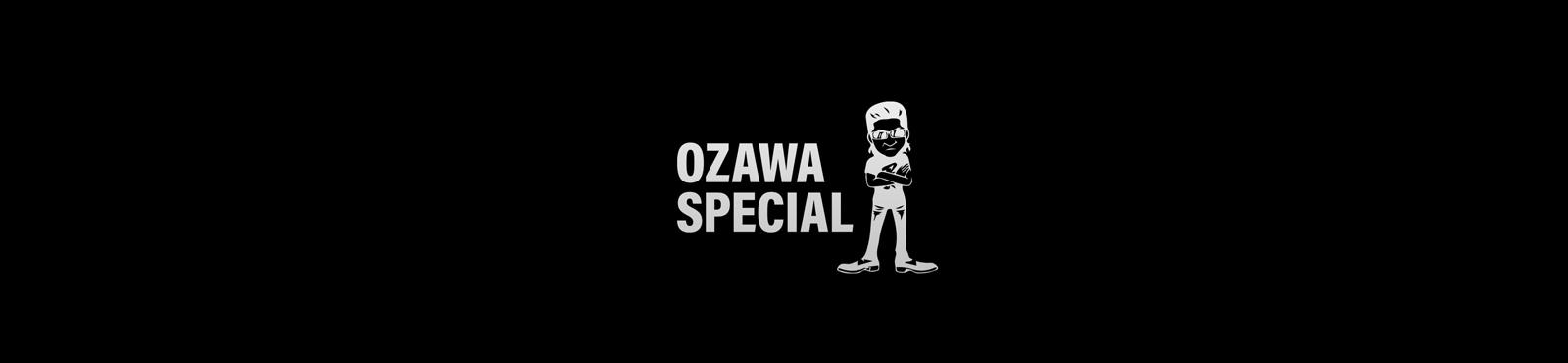オザワスペシャル